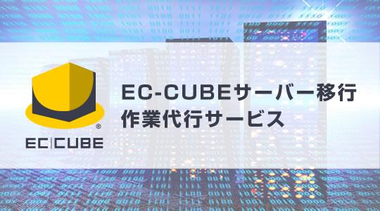 EC-CUBEのサーバー引越し(移行・移設)作業代行サービス