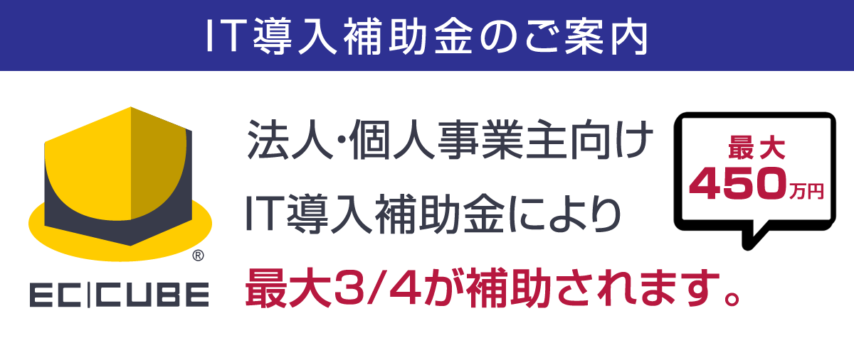 EC-CUBE+IT導入補助金